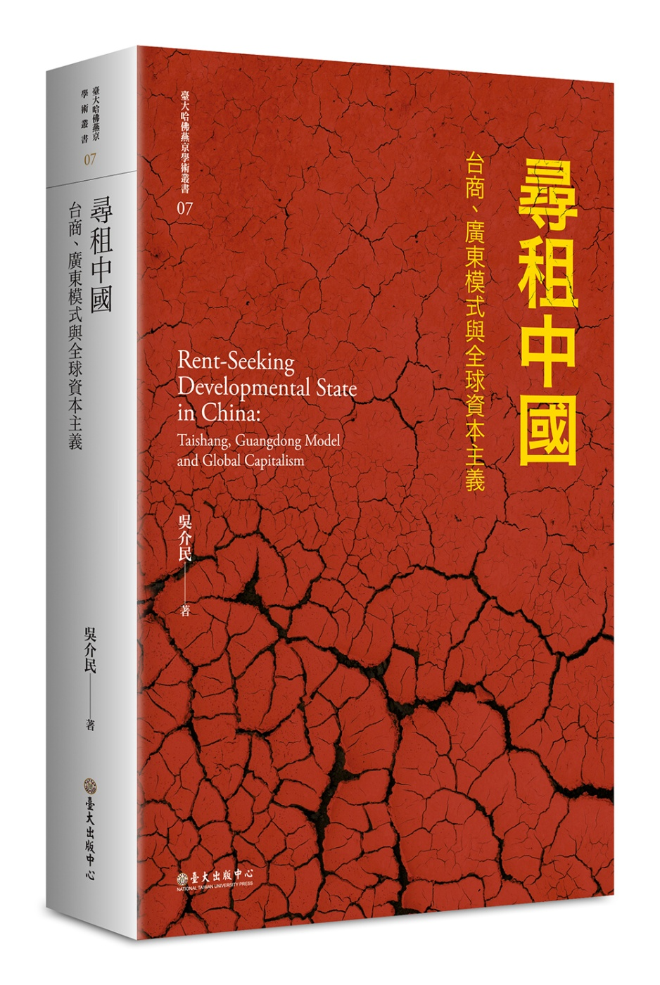 尋租中國:台商、廣東模式與全球資本主義【平裝版】(二版)