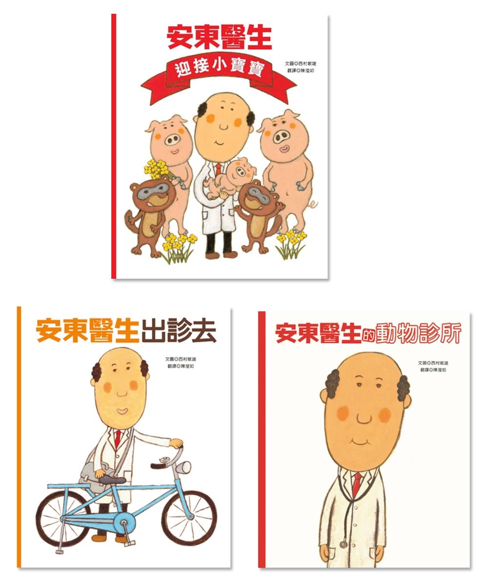 安東醫生系列三書組:安東醫生的動物醫院+安東醫生出診去+安東醫生迎接小寶寶