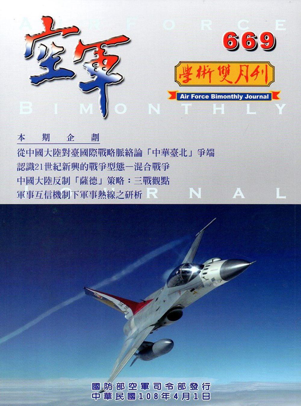 空軍學術雙月刊669(108/04)