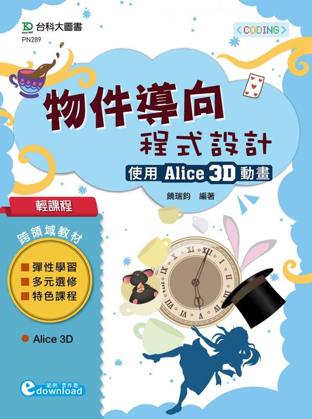 輕課程 物件導向程式設計:使用 Alice 3D動畫