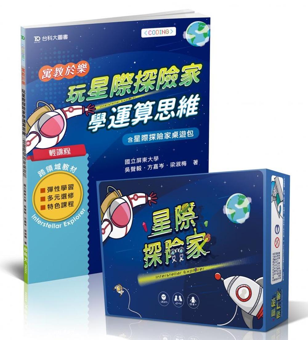 輕課程 寓教於樂 玩星際探險家學運算思維:含星際探險家桌遊包