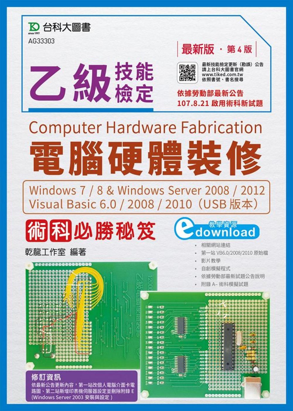 乙級電腦硬體裝修術科必勝秘笈Windows 7/8&Windows Server 2008/2012 Visual Basic 6.0/2008/2010(USB版本)附術科多媒體教學光碟 最新版(第四版)