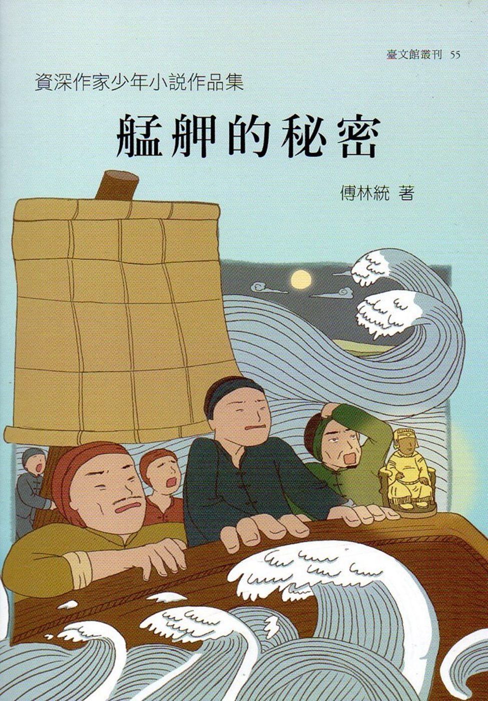 資深作家少年小說作品集 艋舺的秘密(臺文館叢刊55)