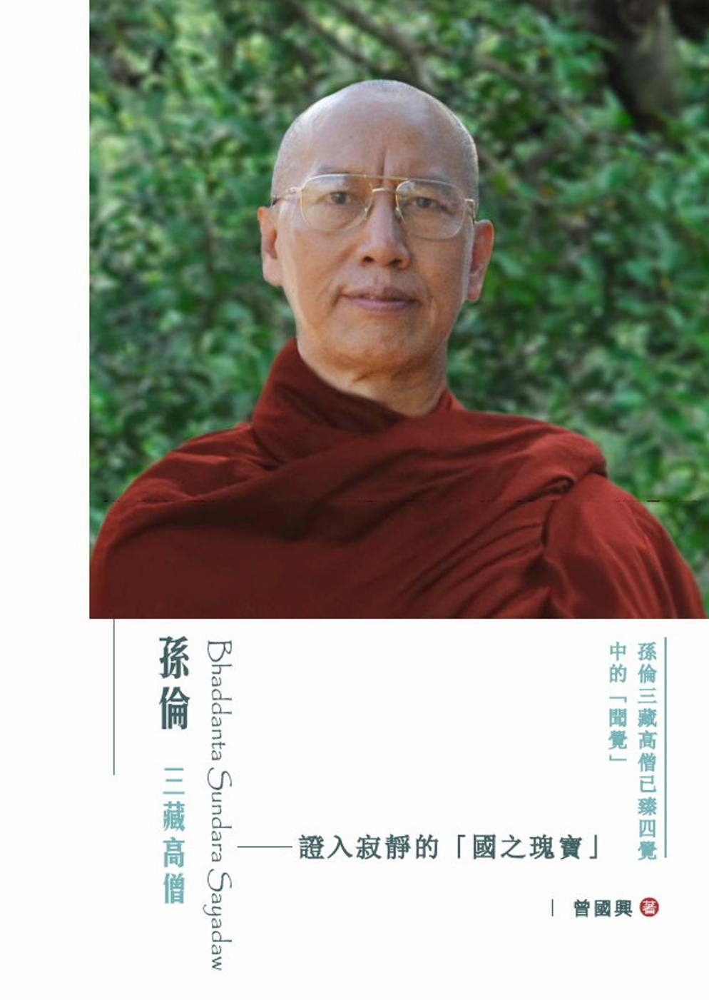 孫倫三藏高僧:證入寂靜的「國之瑰寶」