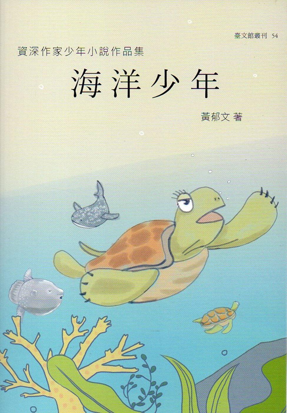 資深作家少年小說作品集 海洋少年(臺文館叢刊54)