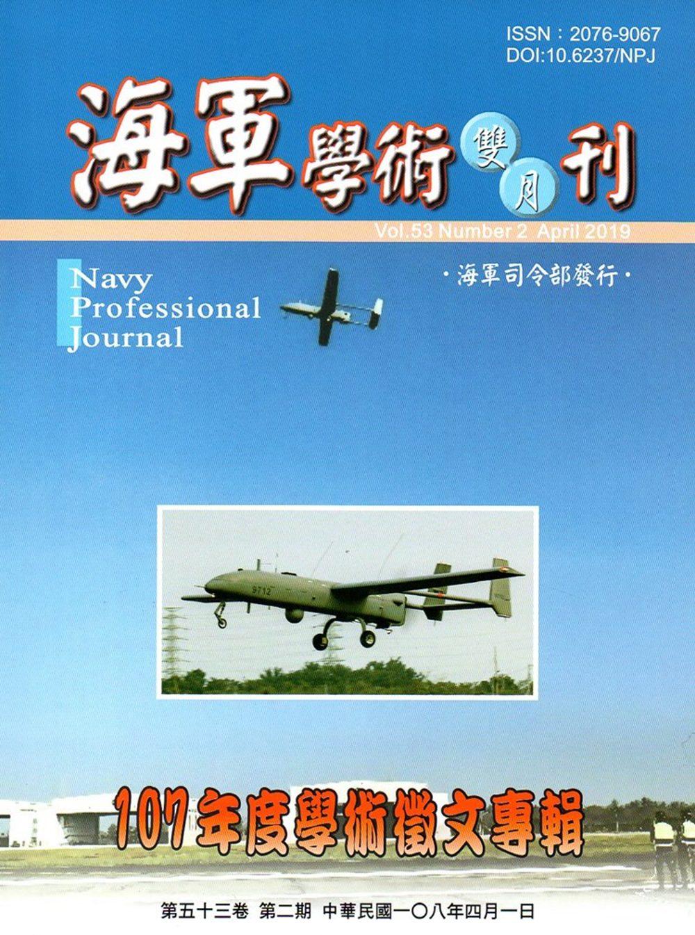 海軍學術雙月刊53卷2期(108.04)