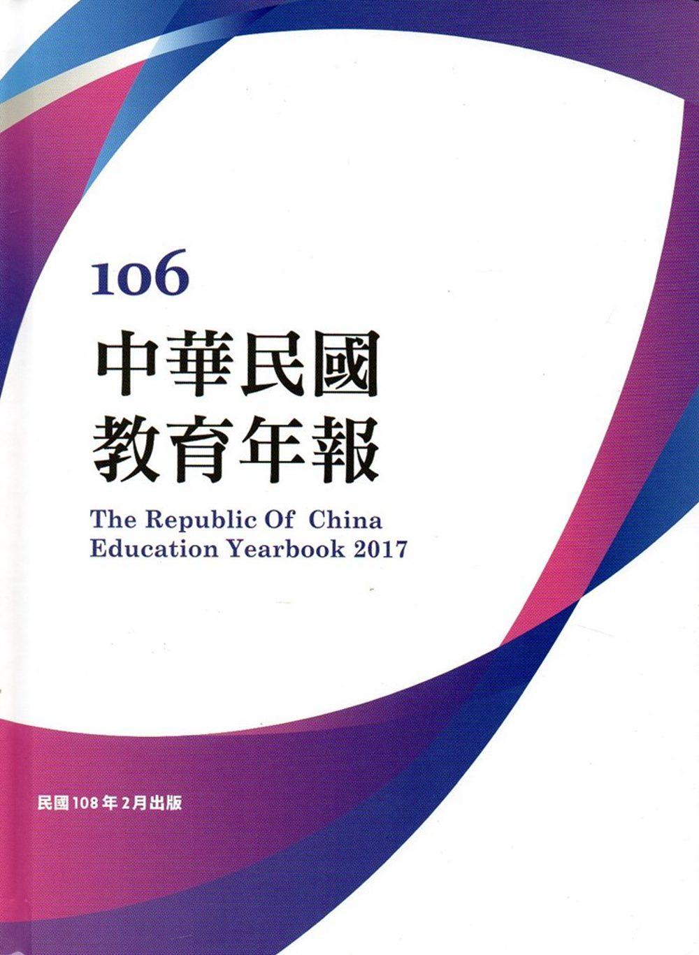 中華民國教育年報106年(附光碟)
