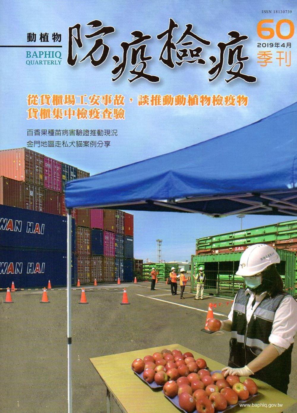 動植物防疫檢疫季刊第60期(108.04)