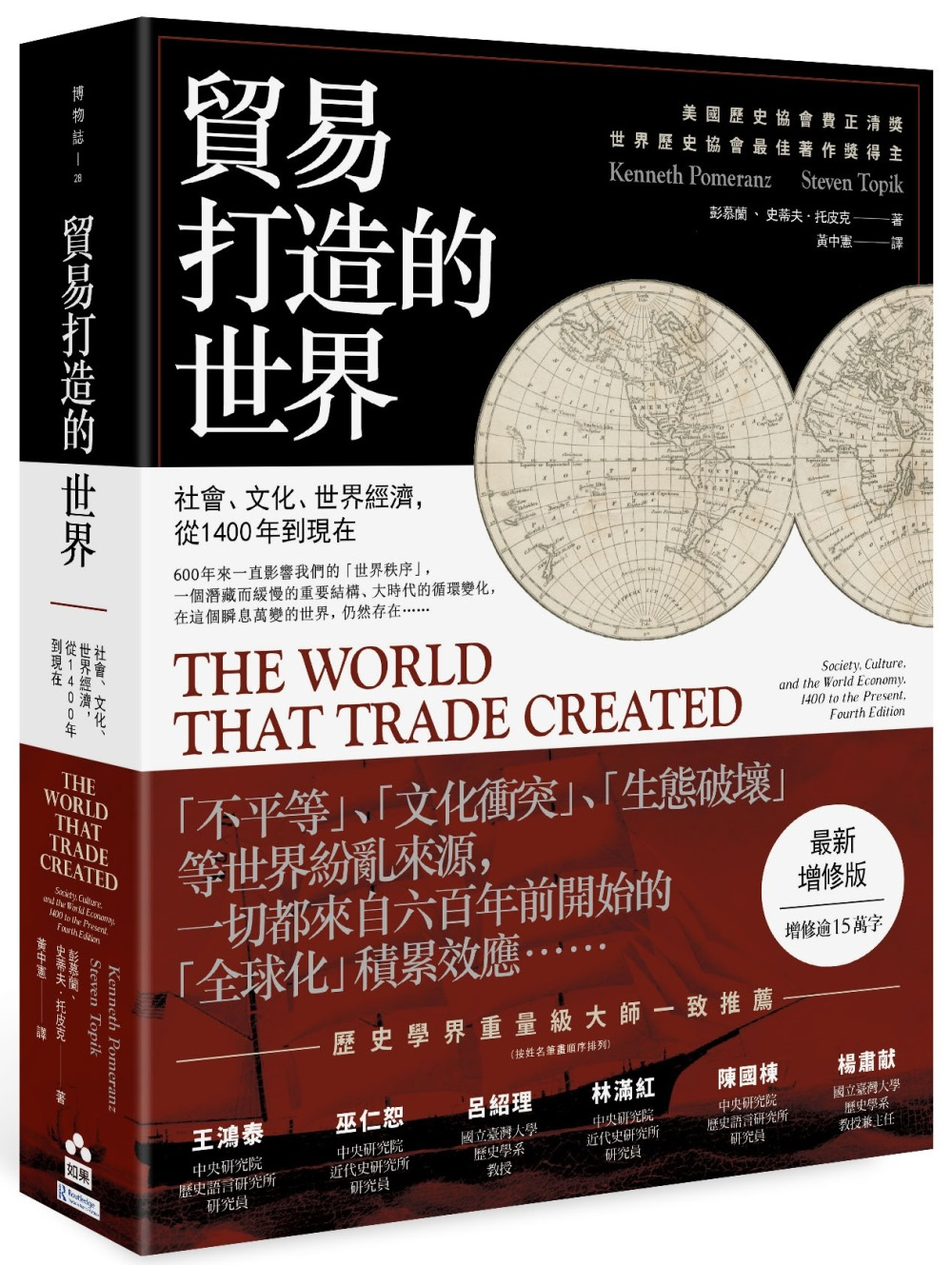 貿易打造的世界:社會、文化、世界經濟,從1400年到現在【最新增修版】(三版)