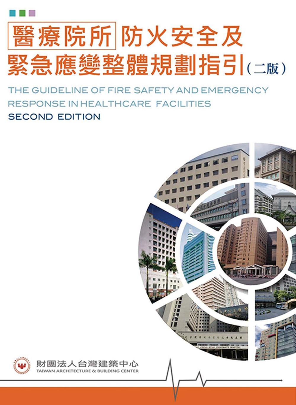 醫療院所防火安全及緊急應變整體規劃指引(二版)