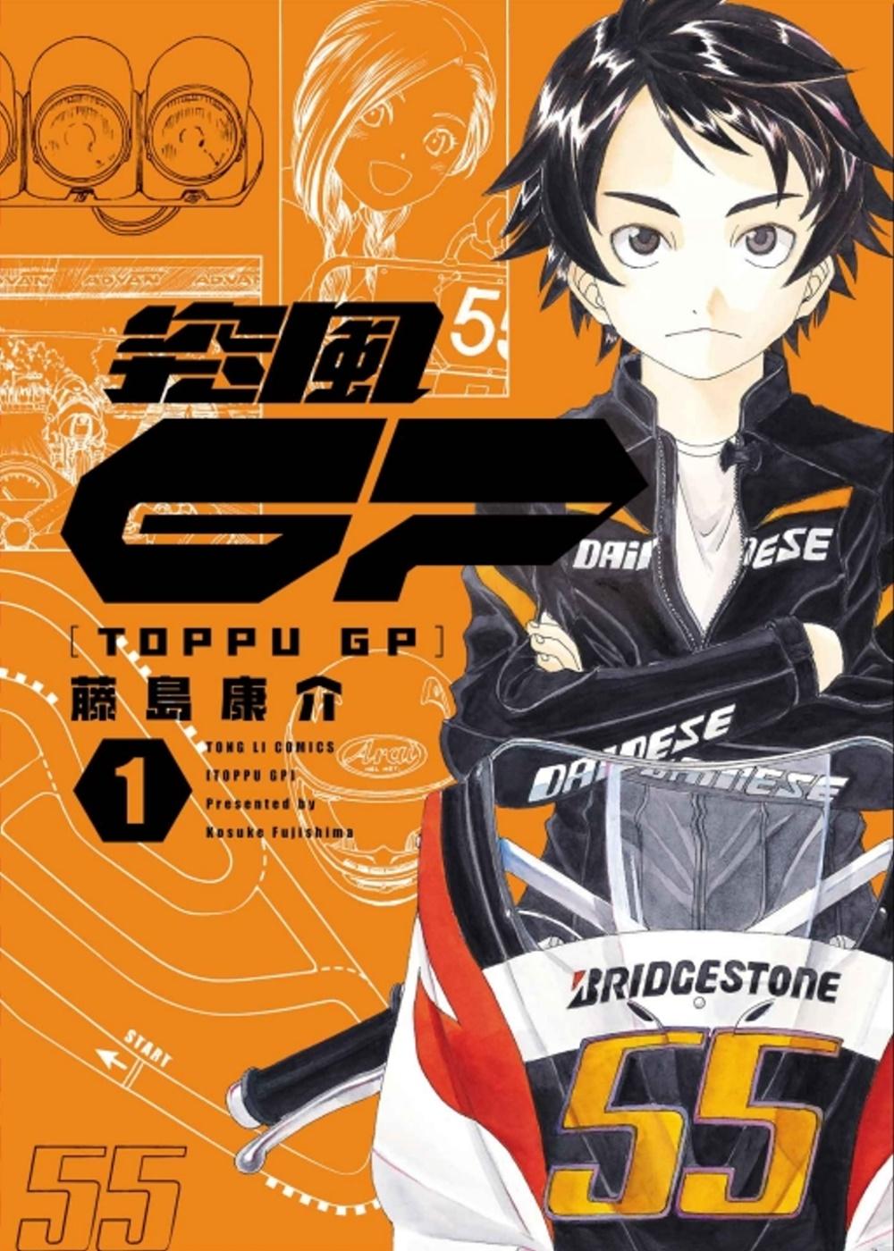 突風GP 1