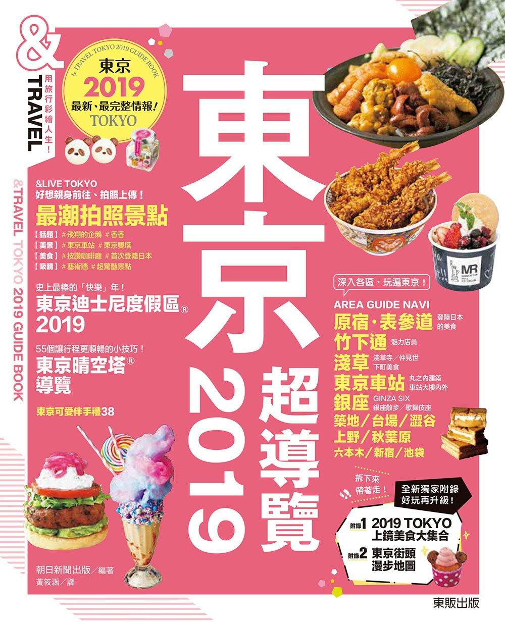 東京超導覽201...