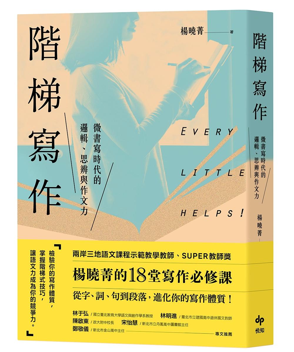 階梯寫作 微書寫時代的邏輯、思辨與作文力:楊曉菁老師的18堂寫作必修課【限量簽名書】