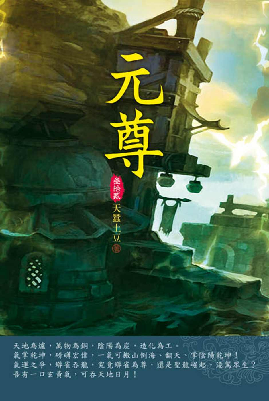 元尊(第三十二卷):蒼玄聖印