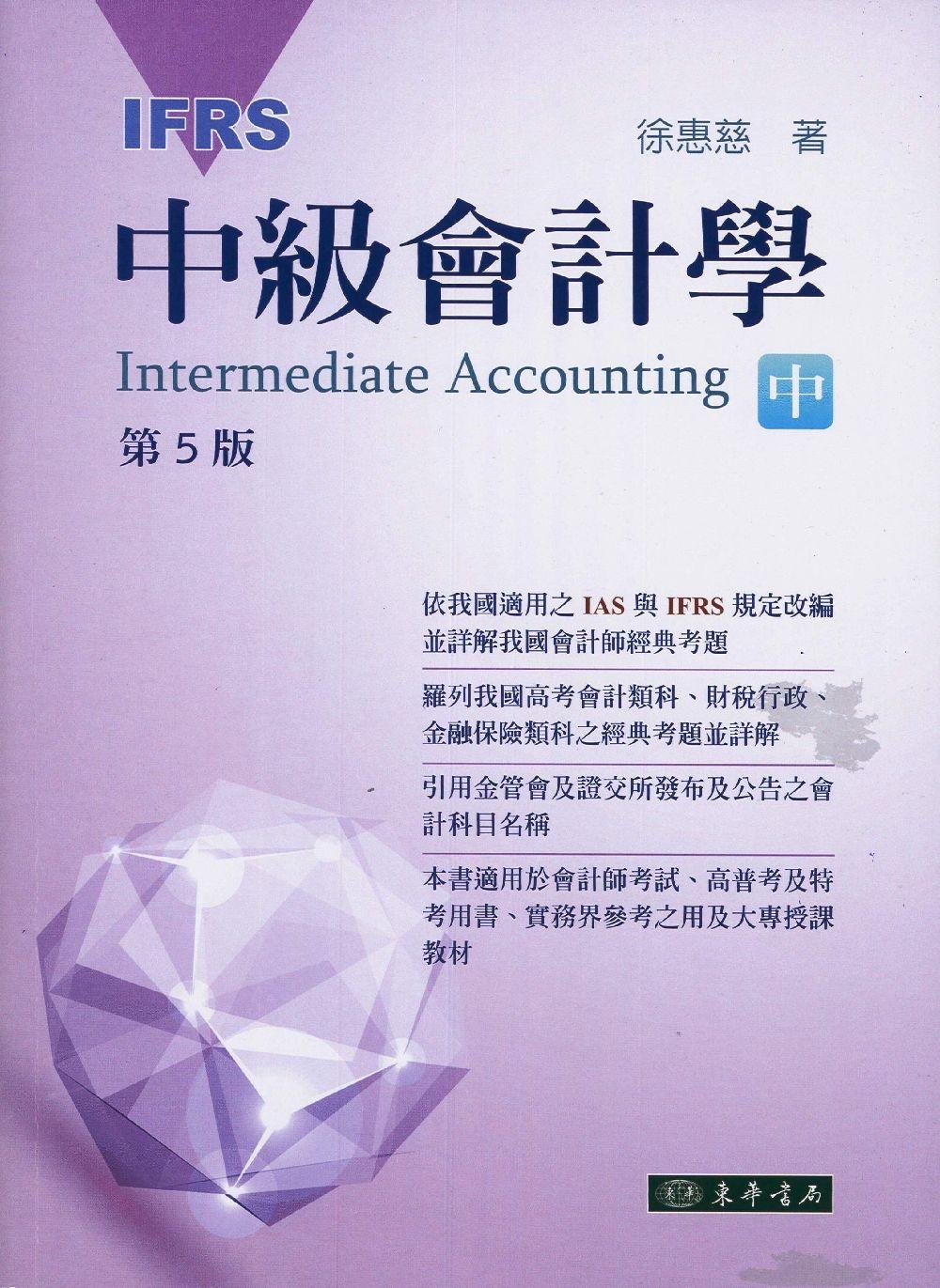 中級會計學 五版(IFRS) 中冊
