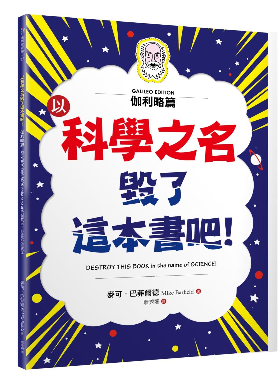 以科學之名毀了這本書吧!:伽利略篇