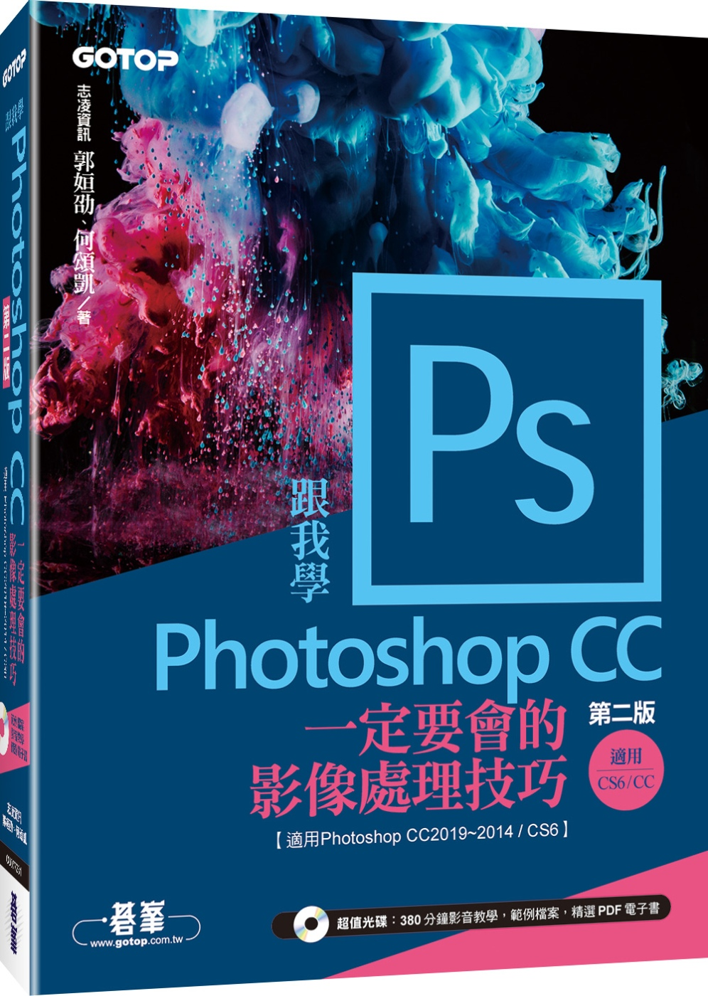 跟我學Photoshop CC...