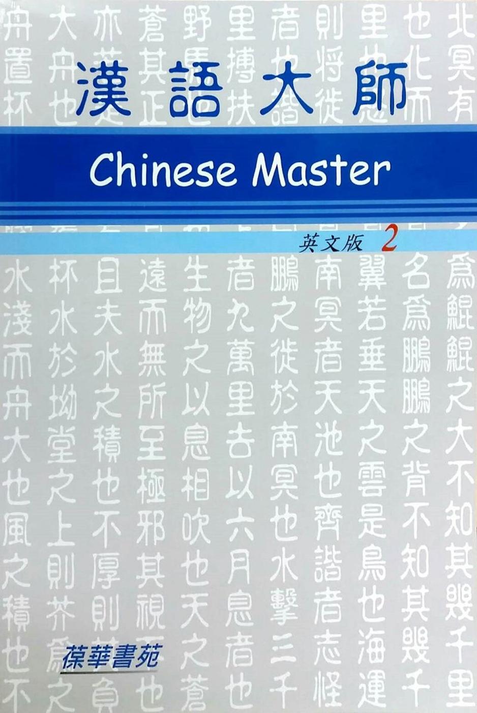 漢語大師2(英文...