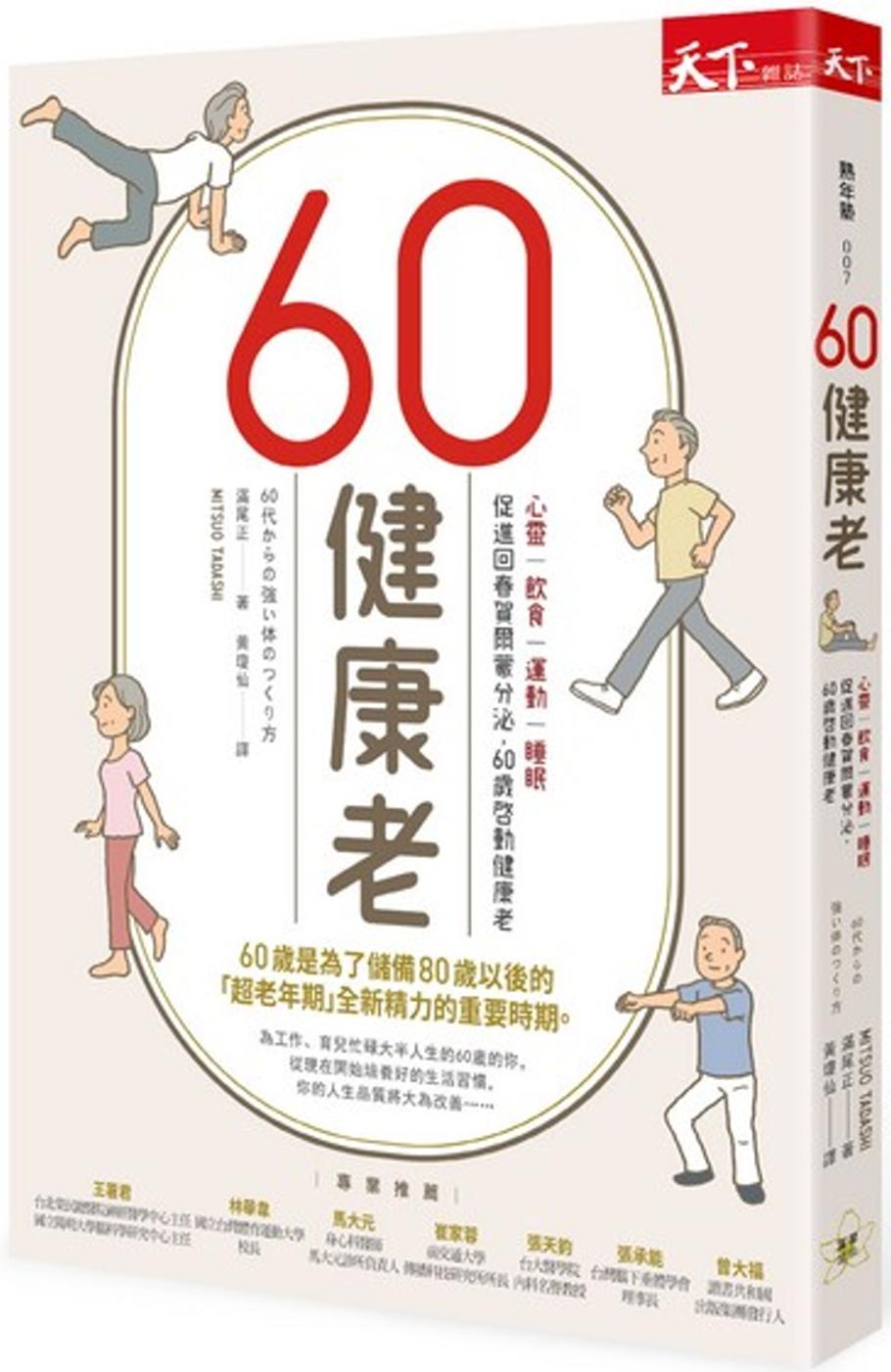 60健康老:心靈、飲食、運動、...