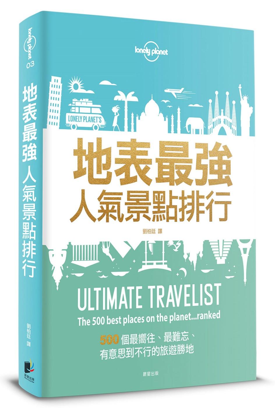 孤獨星球 地表最強人氣景點排行:500個最嚮往、最難忘、有意思到不行的旅遊勝地