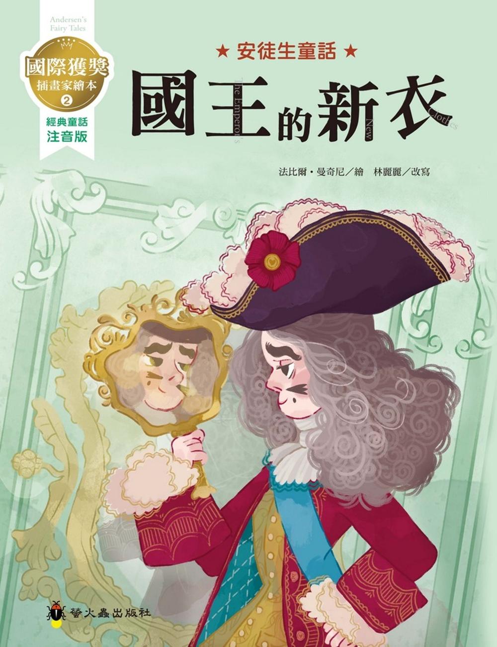 國王的新衣:國際獲獎插畫家安徒生童話繪本