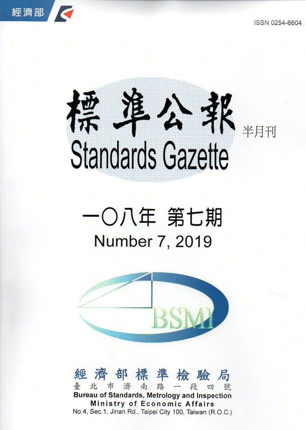 標準公報半月刊108年 第七期