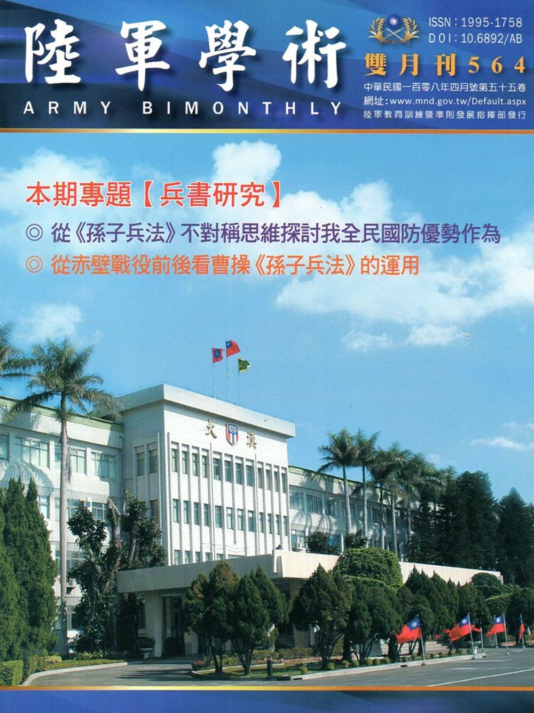 陸軍學術雙月刊564期(108.04)