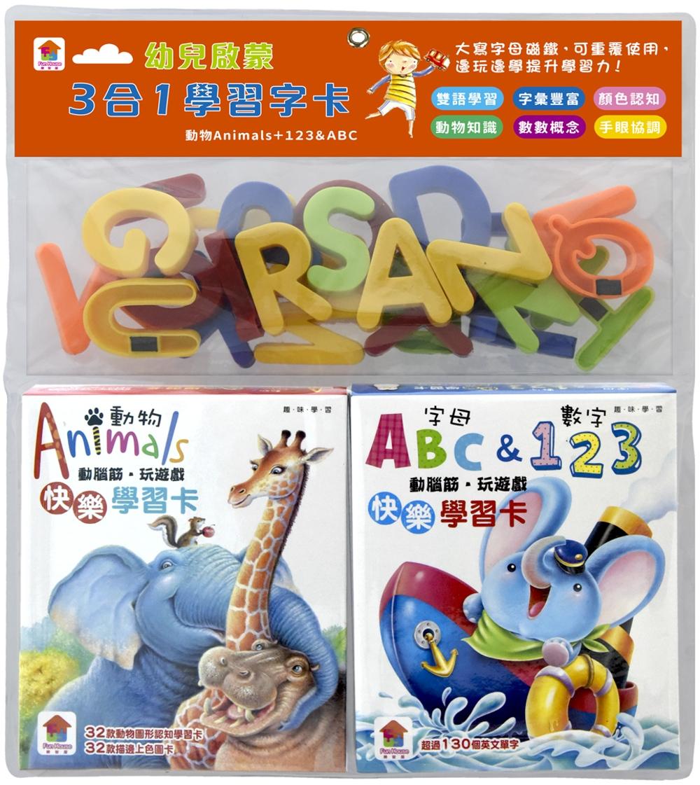 幼兒啟蒙3合1學習字卡(內附32張動物學習字卡+32張英文字母&123學習字卡+26個大寫英文字母磁鐵)