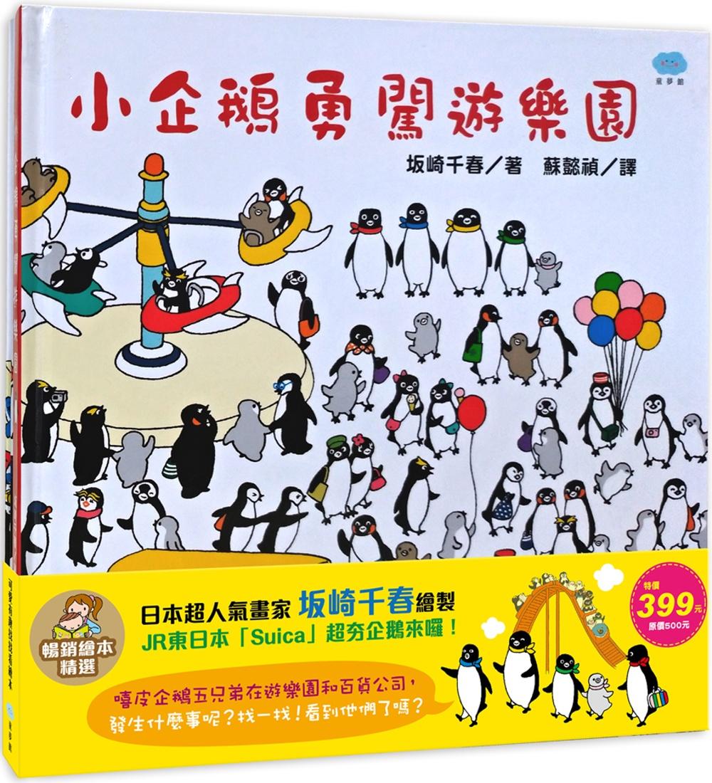 小企鵝逛百貨公司+小企鵝勇闖遊樂園 暢銷繪本精選