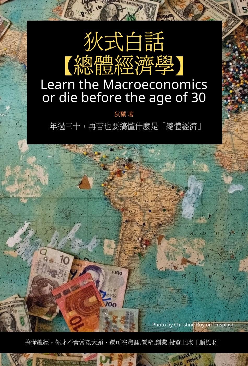 狄式白話【總體經濟學】:年過三十,再苦也要搞懂什麼是「總體經濟」