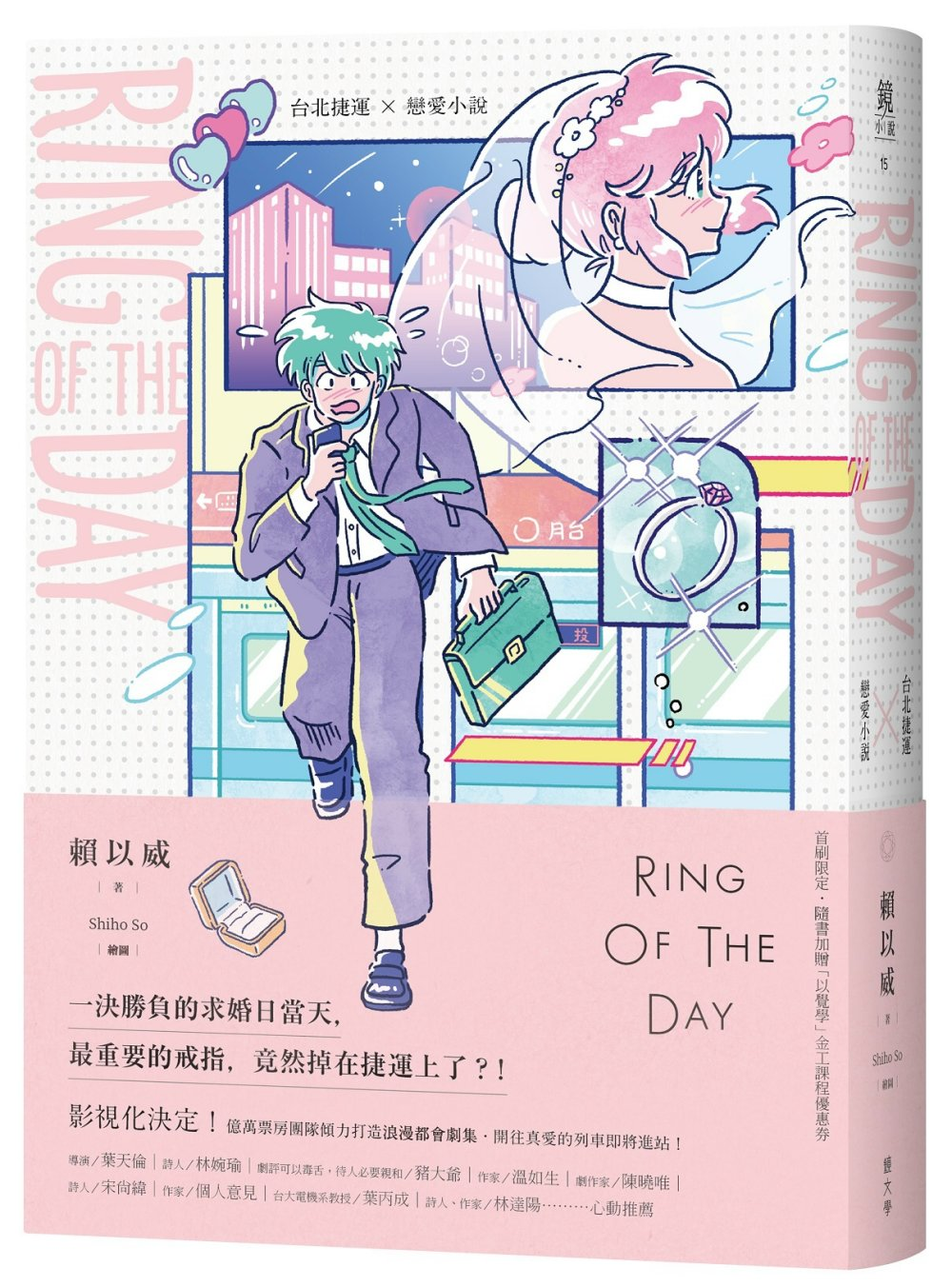 Ring of the Day:台北捷運 ╳ 戀愛小說【限量回饋版|賴以威親筆簽名+Shiho So插畫悠遊卡貼組】