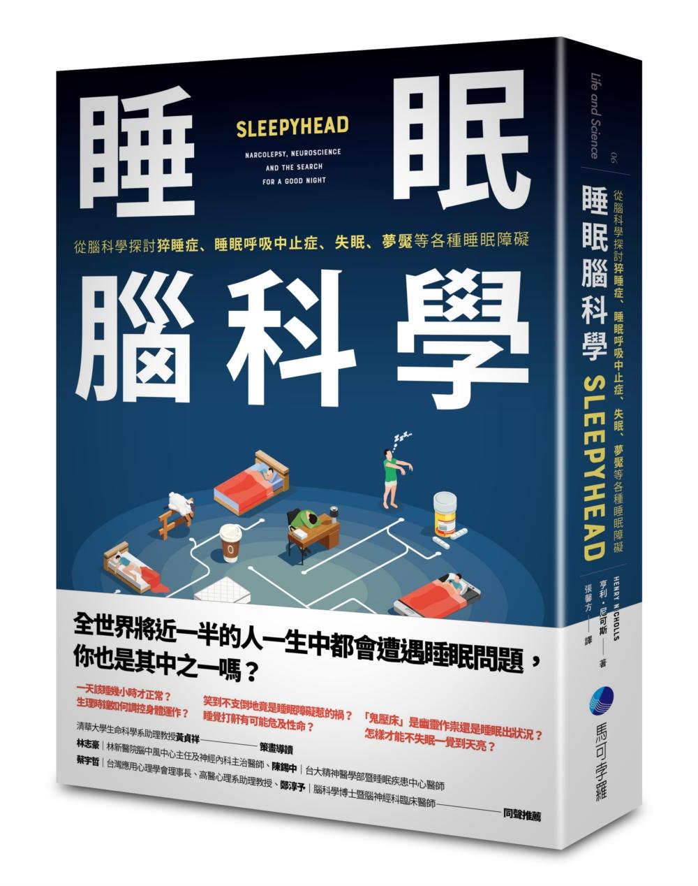 睡眠腦科學:從腦科學探討猝睡症、睡眠呼吸中止症、失眠、夢魘等各種睡眠障礙
