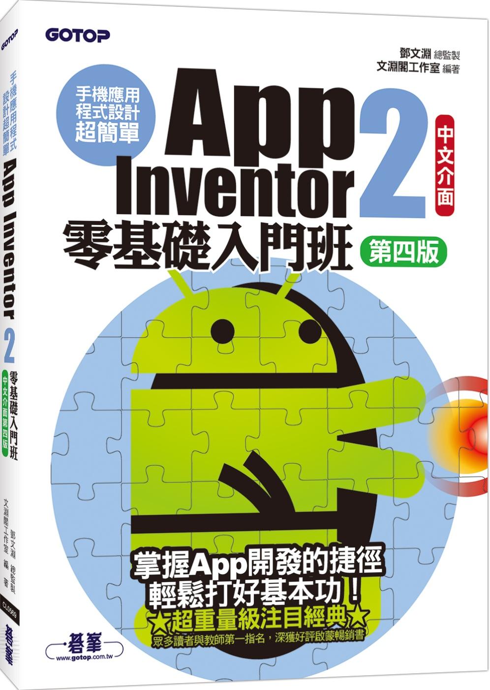 手機應用程式設計...
