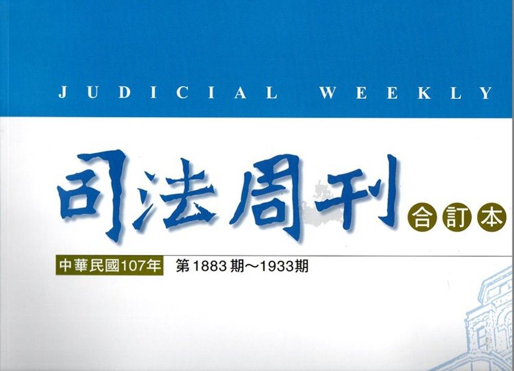 司法周刊107年合訂本