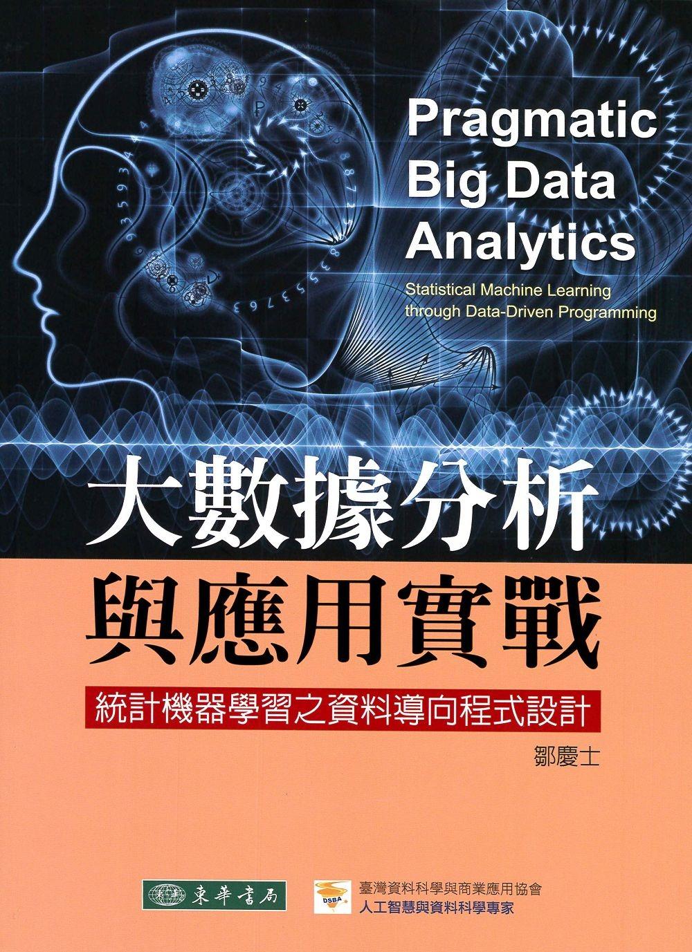 大數據分析與應用實戰:統計機器學習之資料導向程式設計