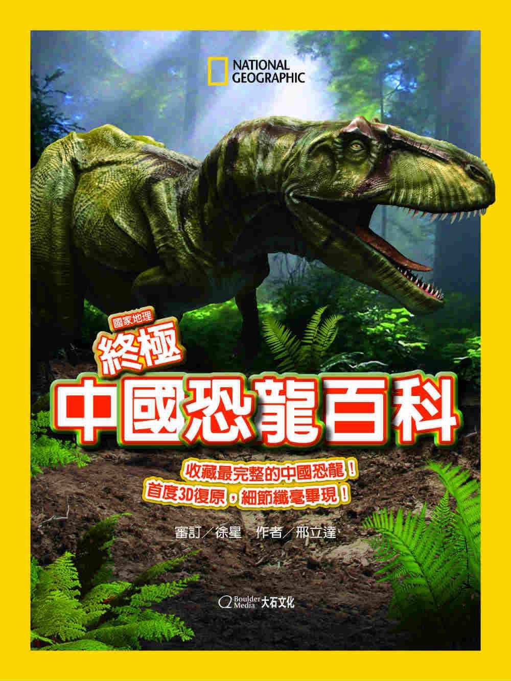 國家地理終極中國恐龍百科