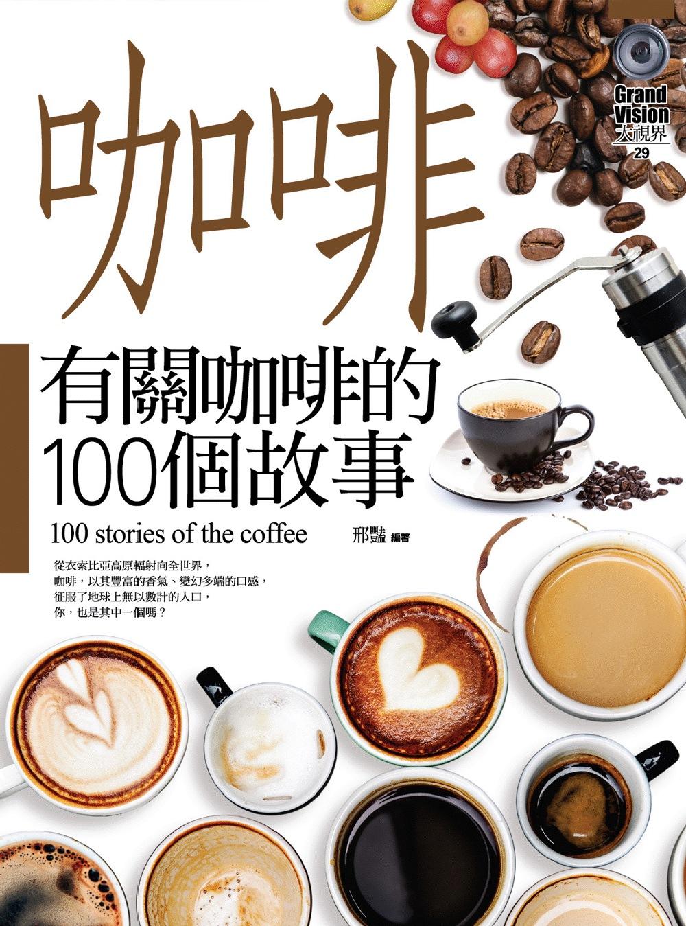 有關咖啡的100個故事