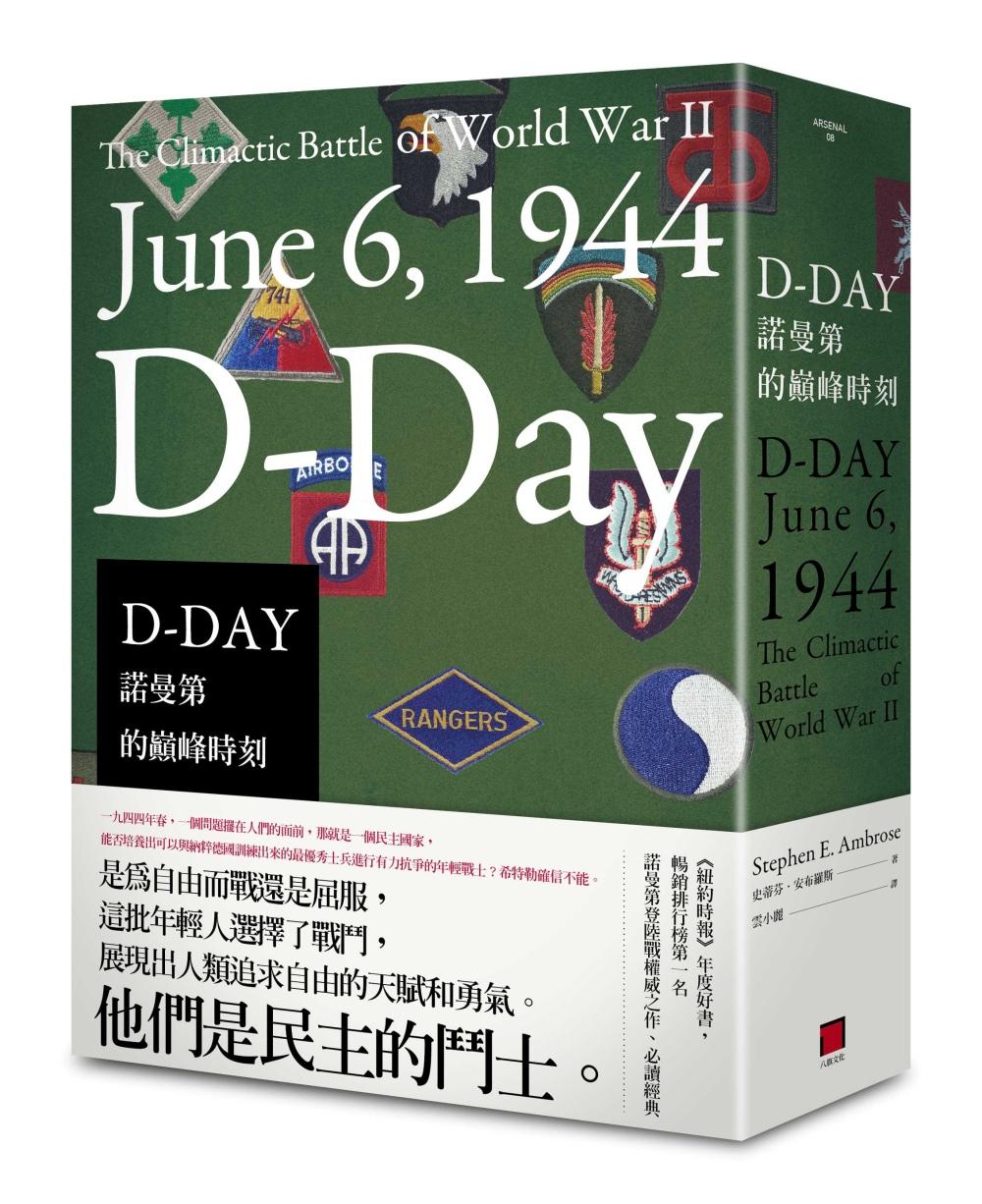 D-DAY:諾曼第的巔峰時刻
