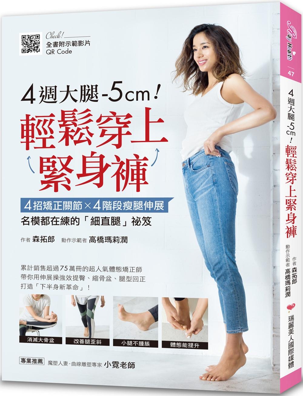 4週大腿-5cm!輕鬆穿上緊身褲:4招矯正關節✕4階段瘦腿伸展,名模都在練的「細直腿」祕笈(全書附示範影片QRCode)