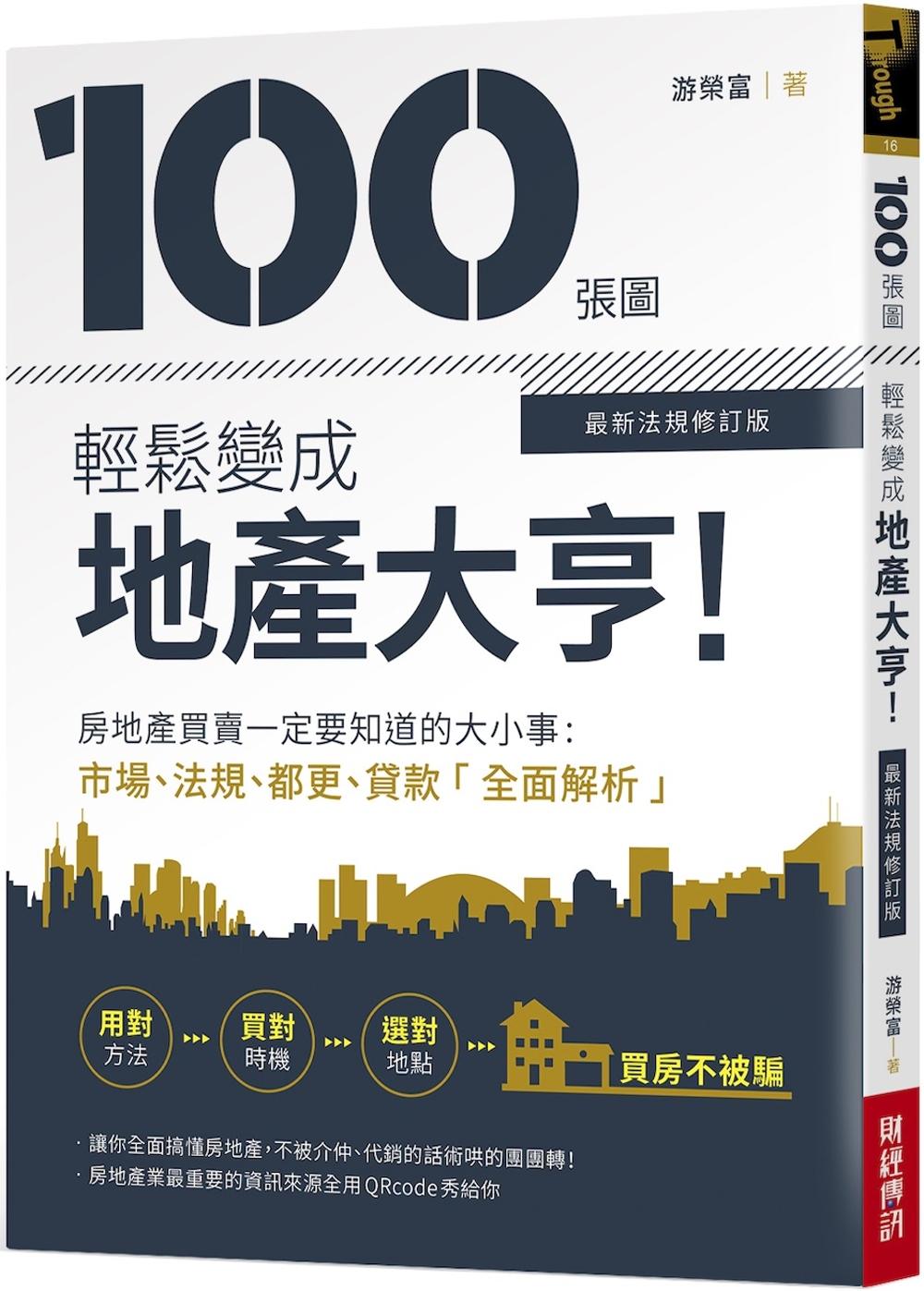 100張圖輕鬆變成地產大亨!【最新法規修訂版】:房地產買賣一定要知道的大小事,市場、法規、都更、貸款全面解析