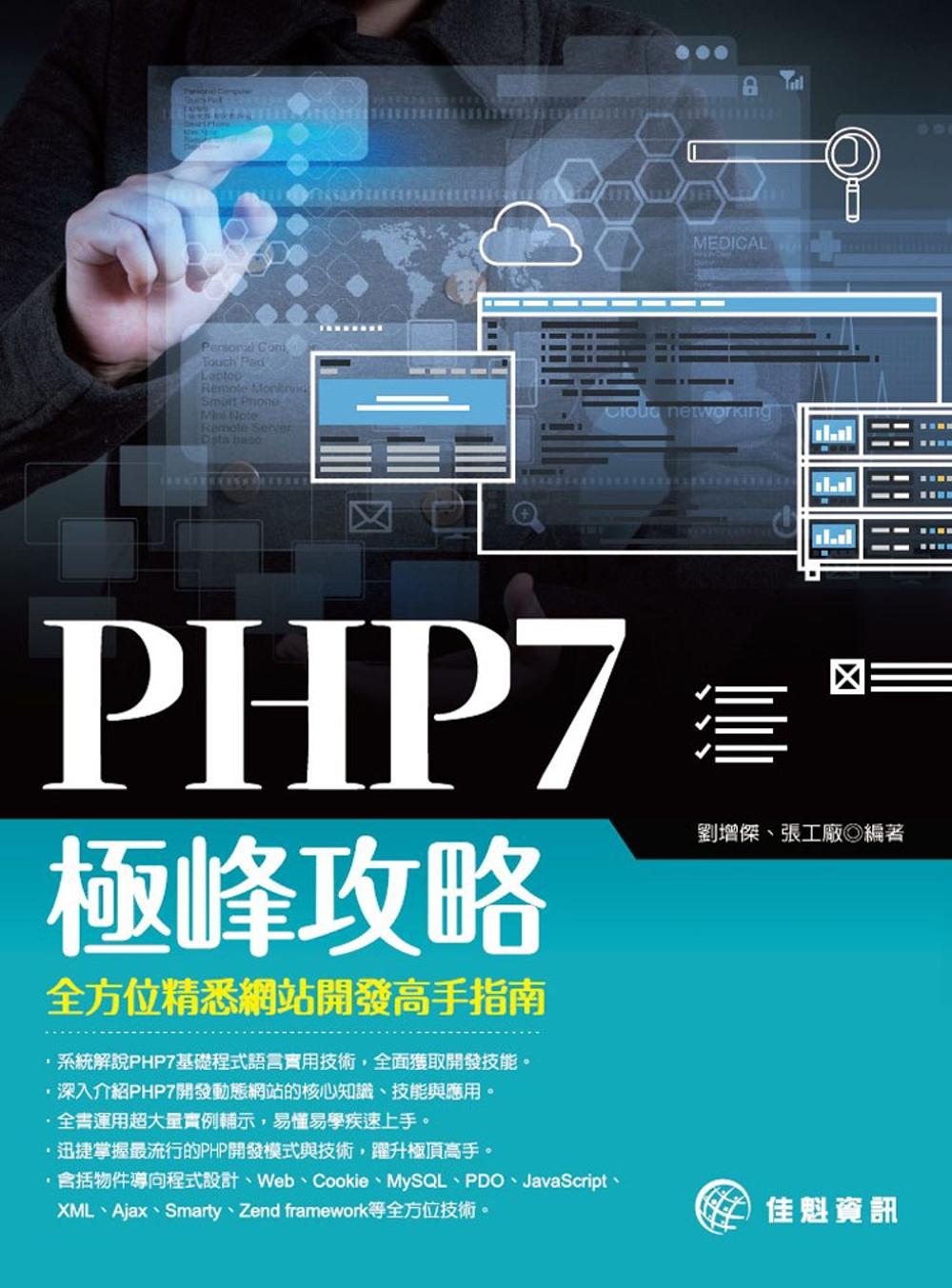PHP7極峰攻略:全方位精悉網...