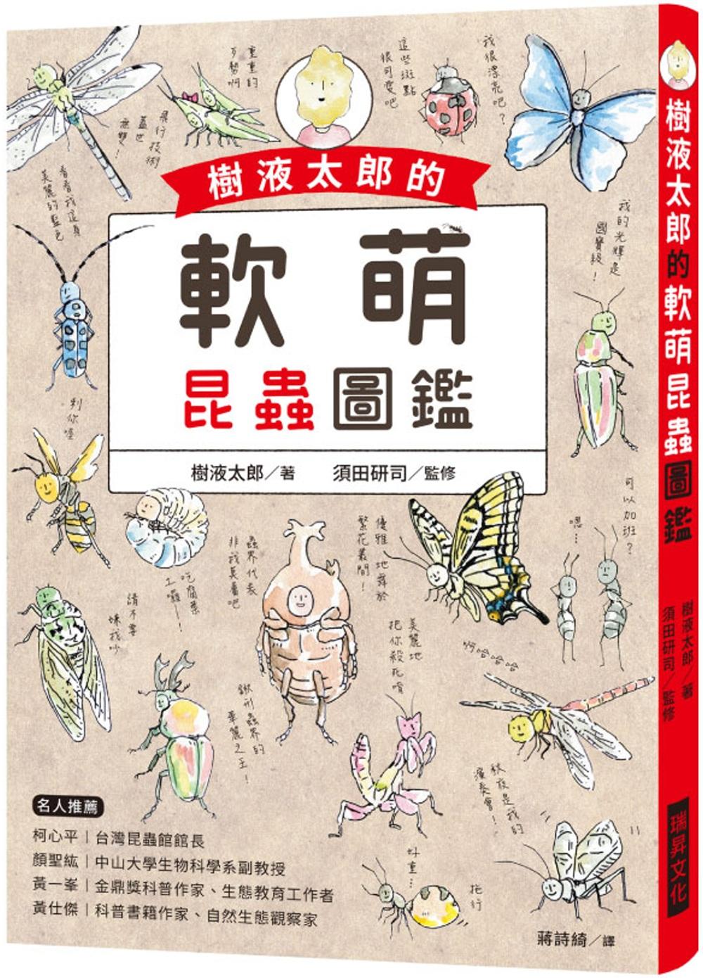 樹液太郎的軟萌昆蟲圖鑑:twitter追蹤數破17萬人的超人氣插畫家!