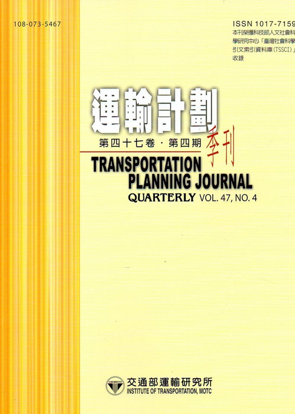 運輸計劃季刊47卷4期(107/12)