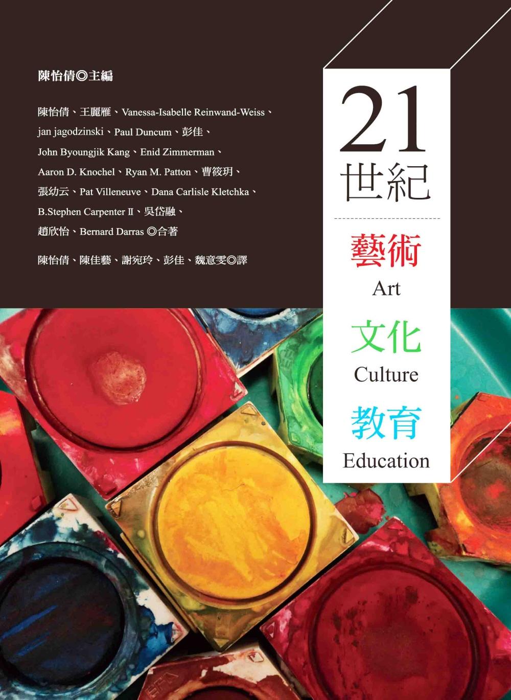 21世紀藝術文化教育