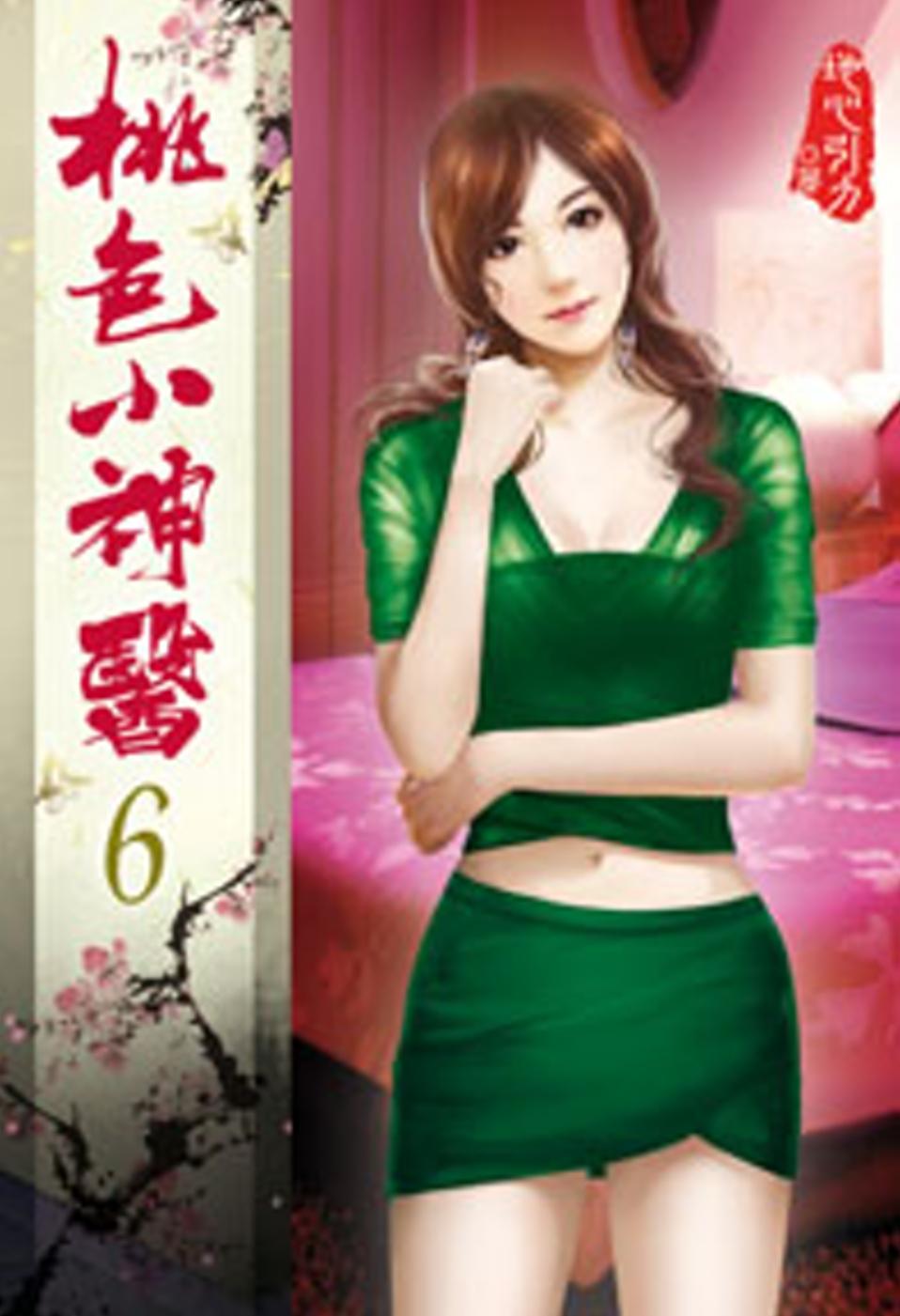 桃色小神醫06
