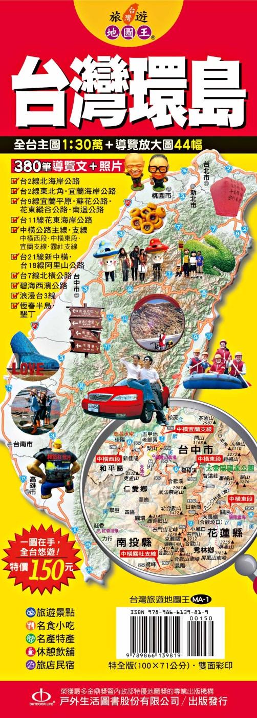 台灣旅遊地圖王:台灣環島