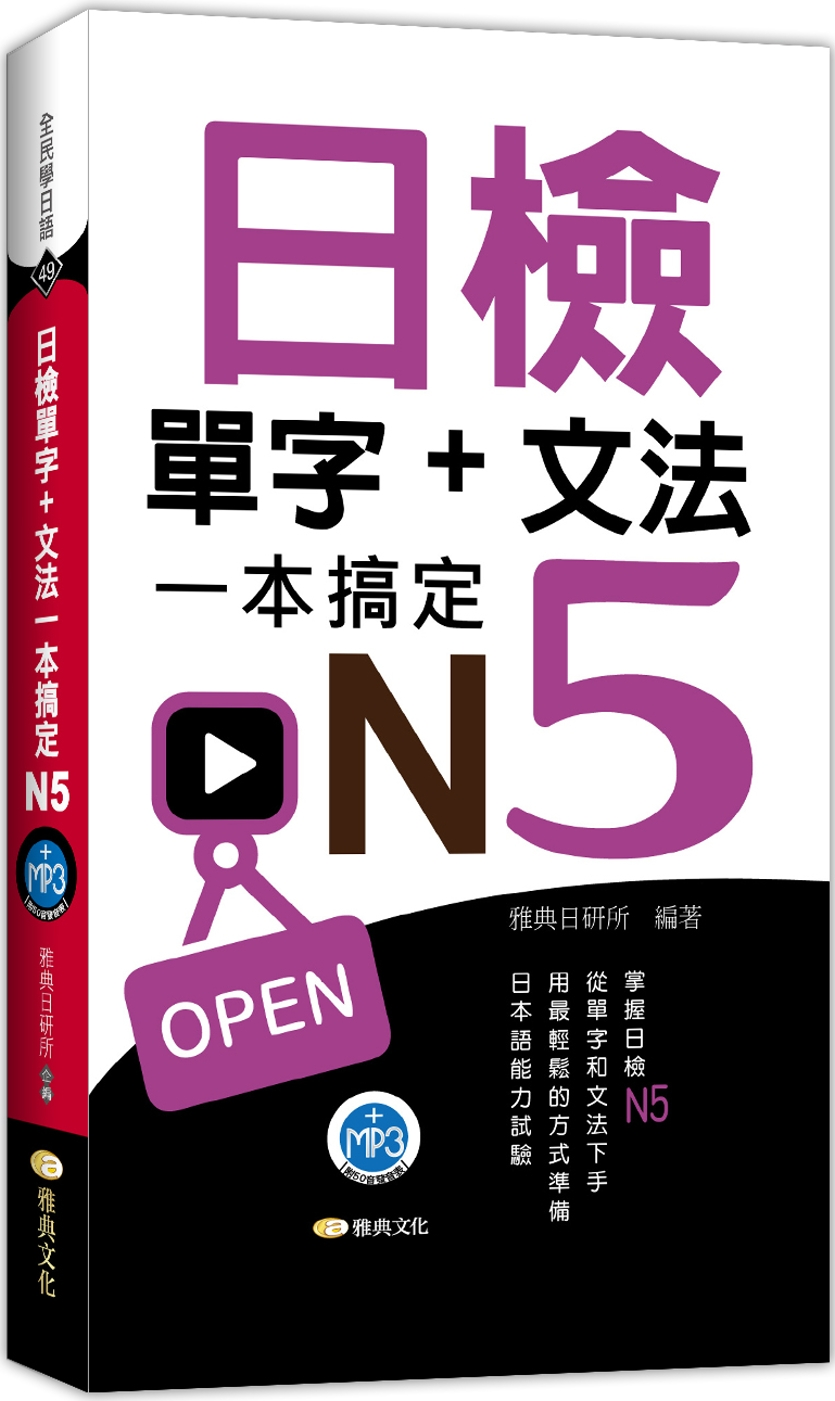 日檢單字+文法一本搞定N5(+MP3)