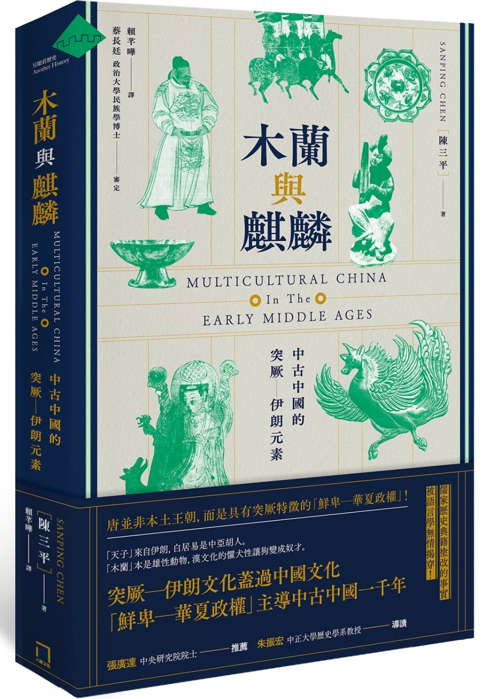 木蘭與麒麟:中古中國的突厥 伊朗元素