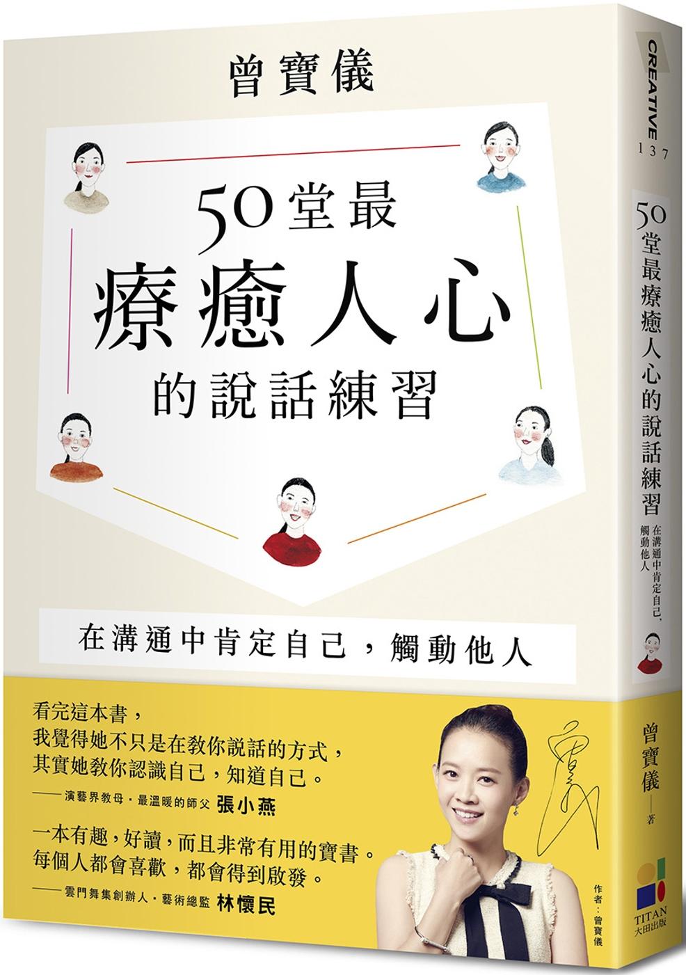 50堂最療癒人心的說話練習(簽名版):在溝通中肯定自己,觸動他人
