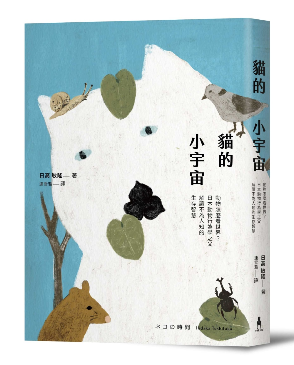 貓的小宇宙:動物怎麼看世界?日本動物行為學之父解讀不為人知的生存智慧